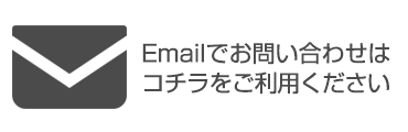 Emailでお問い合わせの際はコチラをご利用ください